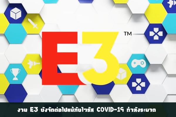 งาน E3 ยังจัดต่อไปแม้ภัยไวรัส COVID-19 กำลังระบาด
