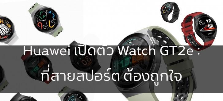 Huawei เปิดตัว Watch GT2e : ที่สายสปอร์ต ต้องถูกใจ วงการไอที โปรแกรมใหม่