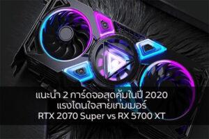 แนะนำ 2 การ์ดจอสุดคุ้มในปี 2020 แรงโดนใจสายเกมเมอร์ RTX 2070 Super vs RX 5700 XT