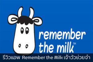 รีวิวแอพ  Remember the Milk เจ้าวัวช่วยจำ