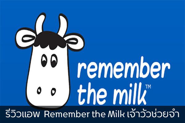 รีวิวแอพ Remember the Milk เจ้าวัวช่วยจำ วงการไอที โปรแกรมใหม่ Review Remember the Milk