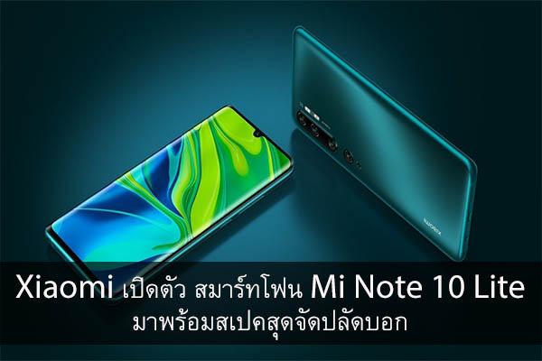 Xiaomi เปิดตัว สมาร์ทโฟน Mi Note 10 Lite มาพร้อมสเปคสุดจัดปลัดบอก วงการไอที โปรแกรมใหม่ Mi Note 10 Lite Review