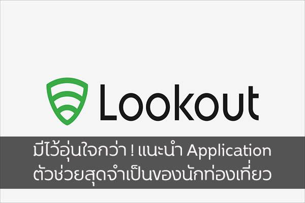 มีไว้อุ่นใจกว่า ! แนะนำ Application ตัวช่วยสุดจำเป็นของนักท่องเที่ยว วงการไอที โปรแกรมใหม่ Application สำหรับนักท่องเที่ยว Review