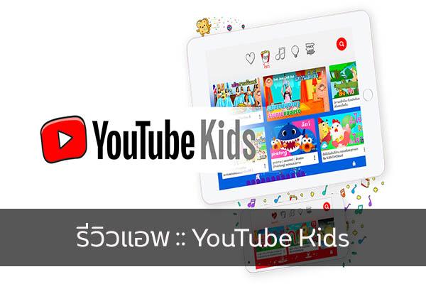 รีวิวแอพ :: YouTube Kids วงการไอที โปรแกรมใหม่ YouTube Kids Review
