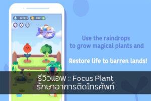 รีวิวแอพ :: Focus Plant รักษาอาการติดโทรศัพท์