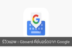 รีวิวแอพ :: Gboard คีย์บอร์ดจาก Google