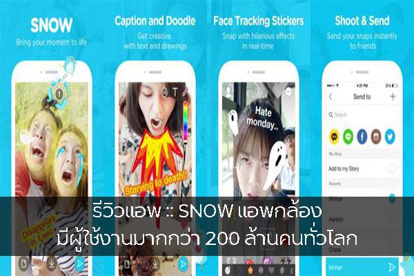 รีวิวแอพ :: SNOW แอพกล้อง มีผู้ใช้งานมากกว่า 200 ล้านคนทั่วโลก วงการไอที โปรแกรมใหม่ Review SNOW