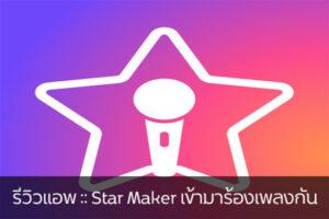 รีวิวแอพ :: Star Maker เข้ามาร้องเพลงกัน