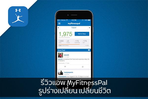 รีวิวแอพ MyFitnessPal รูปร่างเปลี่ยน เปลี่ยนชีวิต วงการไอที โปรแกรมใหม่ Review App MyFitnessPal