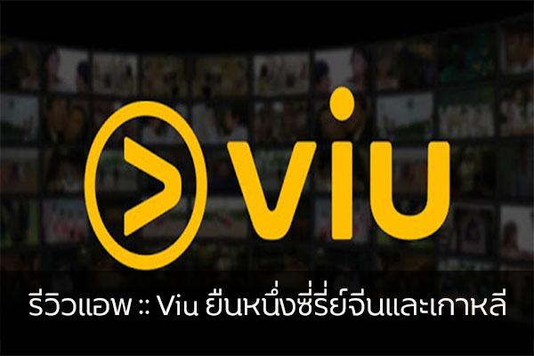 รีวิวแอพ :: Viu ยืนหนึ่งซี่รี่ย์จีนและเกาหลี วงการไอที โปรแกรมใหม่ Review app Viu