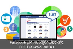 Facebook เปิดเผยให้รู้จักเบื้องหลังการทำงานของโฆษณา