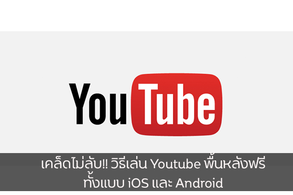 เคล็ดไม่ลับ!! วิธีเล่น Youtube พื้นหลังฟรีทั้งแบบ iOS และ Android วงการไอที โปรแกรมใหม่ วิธีเล่น Youtube พื้นหลังฟรี