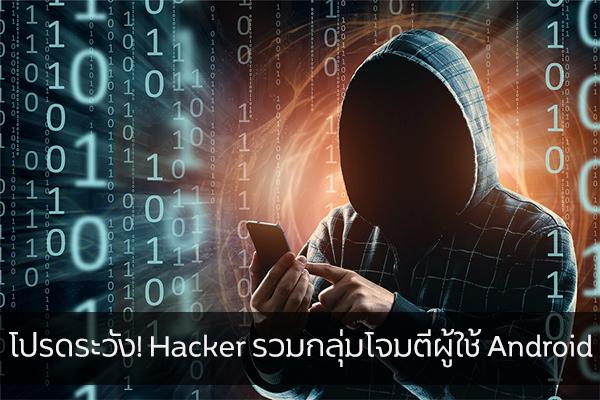 โปรดระวัง! Hacker รวมกลุ่มโจมตีผู้ใช้ Android โดยให้โหลด App ฟรีผ่าน Google Play วงการไอที โปรแกรมใหม่ Hacker โจมตีผู้ใช้ Android