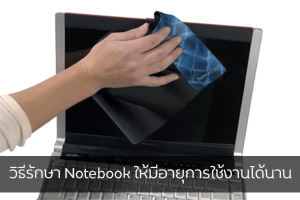 วิธีรักษา Notebook ให้มีอายุการใช้งานได้นาน วงการไอที โปรแกรมใหม่ วิธีรักษา Notebook