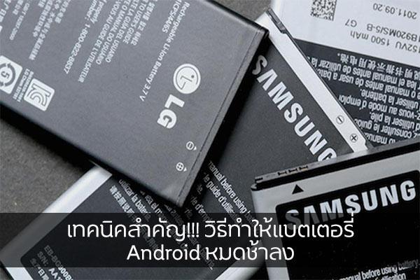 เทคนิคสำคัญ!!! วิธีทำให้แบตเตอรี่ Android หมดช้าลง วงการไอที โปรแกรมใหม่ วิธีทำให้แบตเตอรี่หมดช้า