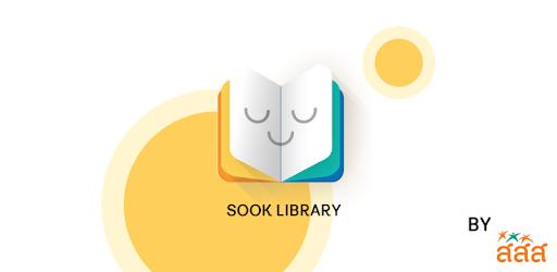 สนับสนุนการอ่านด้วยแอพพลิเคชั่นอ่าน e-book ฟรี ที่คุณไม่ควรพลาด วงการไอที โปรแกรมใหม่ แอพพลิเคชั่นอ่านe-book