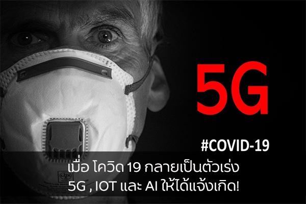 เมื่อ โควิด 19 กลายเป็นตัวเร่ง 5G , IOT และ AI ให้ได้แจ้งเกิด! วงการไอที โปรแกรมใหม่ 5GCovid-19 IoT
