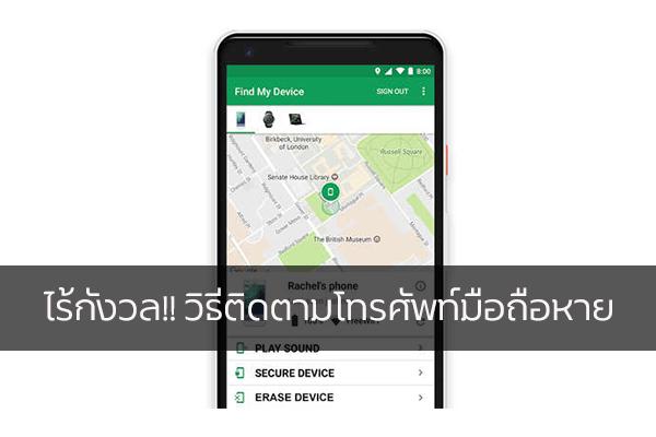 ไร้กังวล!! วิธีติดตามโทรศัพท์มือถือหาย วงการไอที โปรแกรมใหม่ วิธีติดตามโทรศัพท์หาย