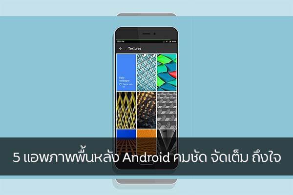 5 แอพภาพพื้นหลัง Android คมชัด จัดเต็ม ถึงใจ วงการไอที โปรแกรมใหม่ แอพภาพพื้นหลัง แอพAndroid