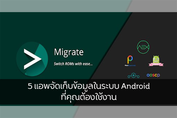 5 แอพจัดเก็บข้อมูลในระบบ Android ที่คุณต้องใช้งาน วงการไอที โปรแกรมใหม่ แอพAndroid แอพจัดเก็บข้อมูล