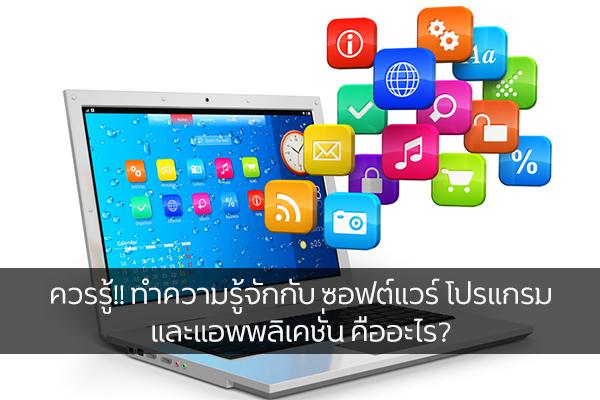 ควรรู้!! ทำความรู้จักกับ ซอฟต์แวร์ โปรแกรม และแอพพลิเคชั่น คืออะไร? วงการไอที โปรแกรมใหม่ แอพAndroid ซอฟต์แวร์-โปรแกรม-แอพพลิเคชั่นคืออะไร