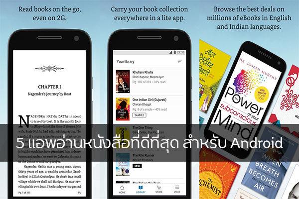 5 แอพอ่านหนังสือที่ดีที่สุด สำหรับ Android วงการไอที โปรแกรมใหม่ แอพAndroid แอพอ่านหนังสือ