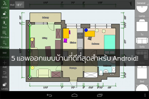 5 แอพออกแบบบ้านที่ดีที่สุดสำหรับ Android! วงการไอที โปรแกรมใหม่ แอพAndroid แอพออกแบบบ้าน