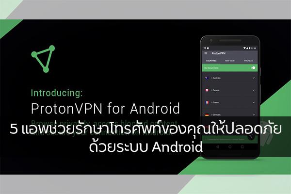 5 แอพช่วยรักษาโทรศัพท์ของคุณให้ปลอดภัย ด้วยระบบ Android วงการไอที โปรแกรมใหม่ แอพAndroid แอพรักษาโทรศัพท์