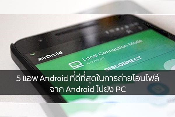 5 แอพ Android ที่ดีที่สุดในการถ่ายโอนไฟล์จาก Android ไปยัง PC วงการไอที โปรแกรมใหม่ แอพAndroid แอพถ่ายโอนไฟล์