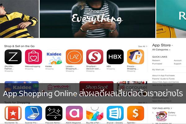 App Shopping Online ส่งผลดีผลเสียต่อตัวเราอย่างไร วงการไอที โปรแกรมใหม่ แนะนำแอพ AppShoppingOnline