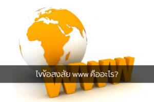 ไขข้อสงสัย www คืออะไร?