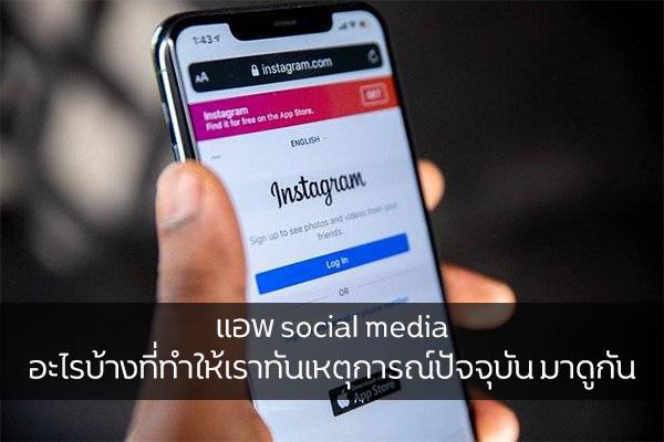 เเอพ social media อะไรบ้างที่ทำให้เราทันเหตุการณ์ปัจจุบัน มาดูกัน วงการไอที โปรแกรมใหม่ เเอพsocialmedia