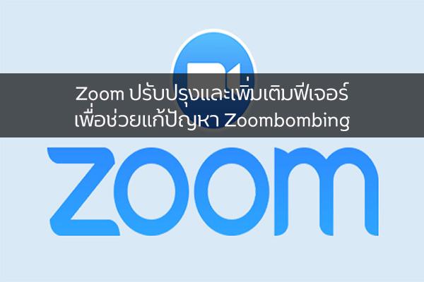 Zoom ปรับปรุงและเพิ่มเติมฟีเจอร์ เพื่อช่วยแก้ปัญหา Zoombombing วงการไอที โปรแกรมใหม่ แนะนำแอพ Zoom แก้Zoombombing