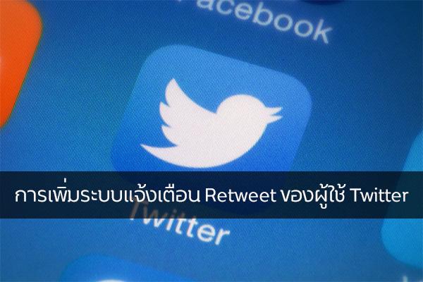 การเพิ่มระบบแจ้งเตือน Retweet ของผู้ใช้ Twitter วงการไอที โปรแกรมใหม่ แนะนำแอพ Twitter เพิ่มระบบแจ้งเตือนRetweet