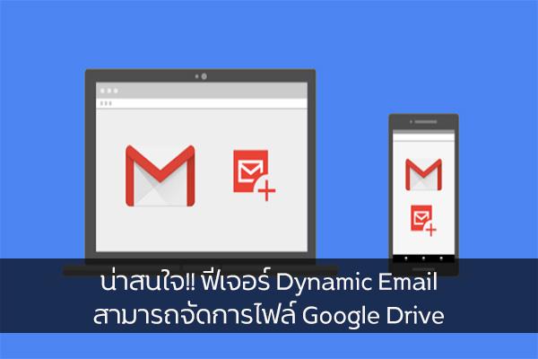 น่าสนใจ!! ฟีเจอร์ Dynamic Email สามารถจัดการไฟล์ Google Drive ได้โดยไม่ต้องออกจาก Gmail วงการไอที โปรแกรมใหม่ แนะนำแอพ Gmail DynamicEmail