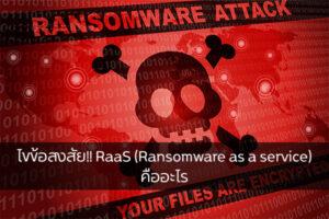 ไขข้อสงสัย!! RaaS (Ransomware as a service) คืออะไร