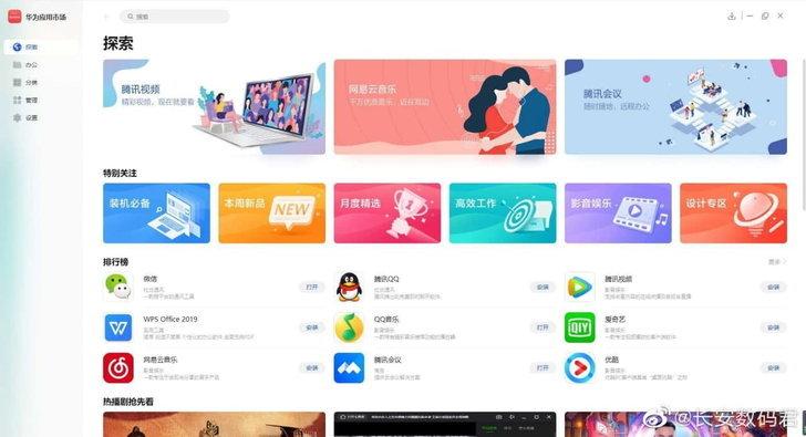 Huawei เปิดตัวซอฟท์แวร์ ใหม่ Huawei AppGallery PC และแอพพลิชั่นอื่น ๆ วงการไอที โปรแกรมใหม่ แนะนำแอพ Huawei HuaweiAppGallery