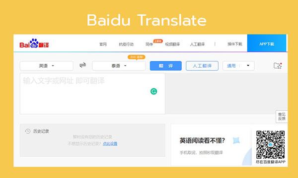 ต้องรู้!! รวมแหล่งเว็บไซต์แปลภาษาแม่น ๆ วงการไอที โปรแกรมใหม่ แนะนำแอพ เว็บไซต์แปลภาษา