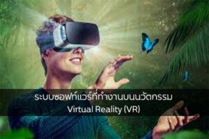 ระบบซอฟท์แวร์ที่ทำงานบนนวัตกรรม Virtual Reality (VR) จำลองอนาคตให้ผู้ดูแลเข้าใจผู้สูงอายุมากยิ่งขึ้น