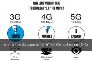 ความน่าสนใจของเทคโนโลยี 5G ที่ควรทำความเข้าใจ