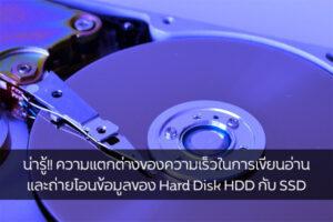 น่ารู้!! ความแตกต่างของความเร็วในการเขียนอ่านและถ่ายโอนข้อมูลของ Hard Disk HDD กับ SSD