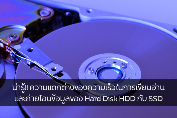 น่ารู้!! ความแตกต่างของความเร็วในการเขียนอ่านและถ่ายโอนข้อมูลของ Hard Disk HDD กับ SSD วงการไอที โปรแกรมใหม่ แนะนำแอพ HardDiskHDDกับSSD