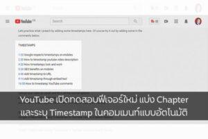 YouTube เปิดทดสอบฟีเจอร์ใหม่ แบ่ง Chapter และระบุ Timestamp ในคอมเมนท์แบบอัตโนมัติ วงการไอที โปรแกรมใหม่ แนะนำแอพ YouTube Timestamp