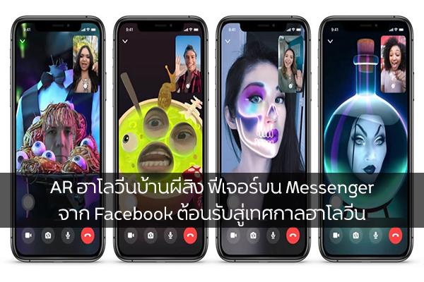 AR ฮาโลวีนบ้านผีสิง ฟีเจอร์บน Messenger จาก Facebook ต้อนรับสู่เทศกาลฮาโลวีน วงการไอที โปรแกรมใหม่ แนะนำแอพ Facebook ARฮาโลวีนบ้านผีสิง