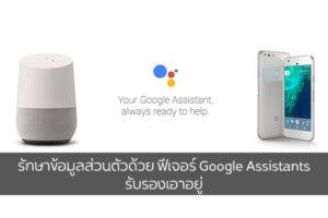 รักษาข้อมูลส่วนตัวด้วย ฟีเจอร์ Google Assistants รับรองเอาอยู่