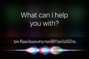 Siri คืออะไรและสามารถใช้ทำอะไรได้บ้าง วงการไอที โปรแกรมใหม่ แนะนำแอพ iPhone Siri