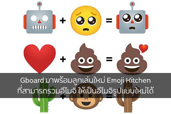 Gboard มาพร้อมลูกเล่นใหม่ Emoji Kitchen ที่สามารถรวมอีโมจิ ให้เป็นอีโมจิรูปแบบใหม่ได้ วงการไอที โปรแกรมใหม่ แนะนำแอพ Gboard EmojiKitchen