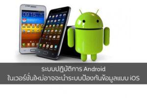 ระบบปฏิบัติการ Android ในเวอร์ชั่นใหม่อาจจะนำระบบป้องกันข้อมูลแบบ iOS มาใช้ใน Android