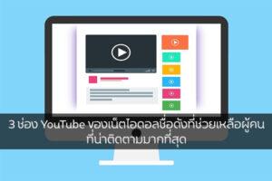 3 ช่อง YouTube ของเน็ตไอดอลชื่อดังที่ช่วยเหลือผู้คน ที่น่าติดตามมากที่สุด วงการไอที โปรแกรมใหม่ แนะนำแอพ YouTube ช่องYoutubeชื่อดัง