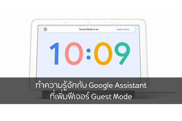 ทำความรู้จักกับ Google Assistant ที่เพิ่มฟีเจอร์ Guest Mode วงการไอที โปรแกรมใหม่ แนะนำแอพ GoogleAssistan GuestMode